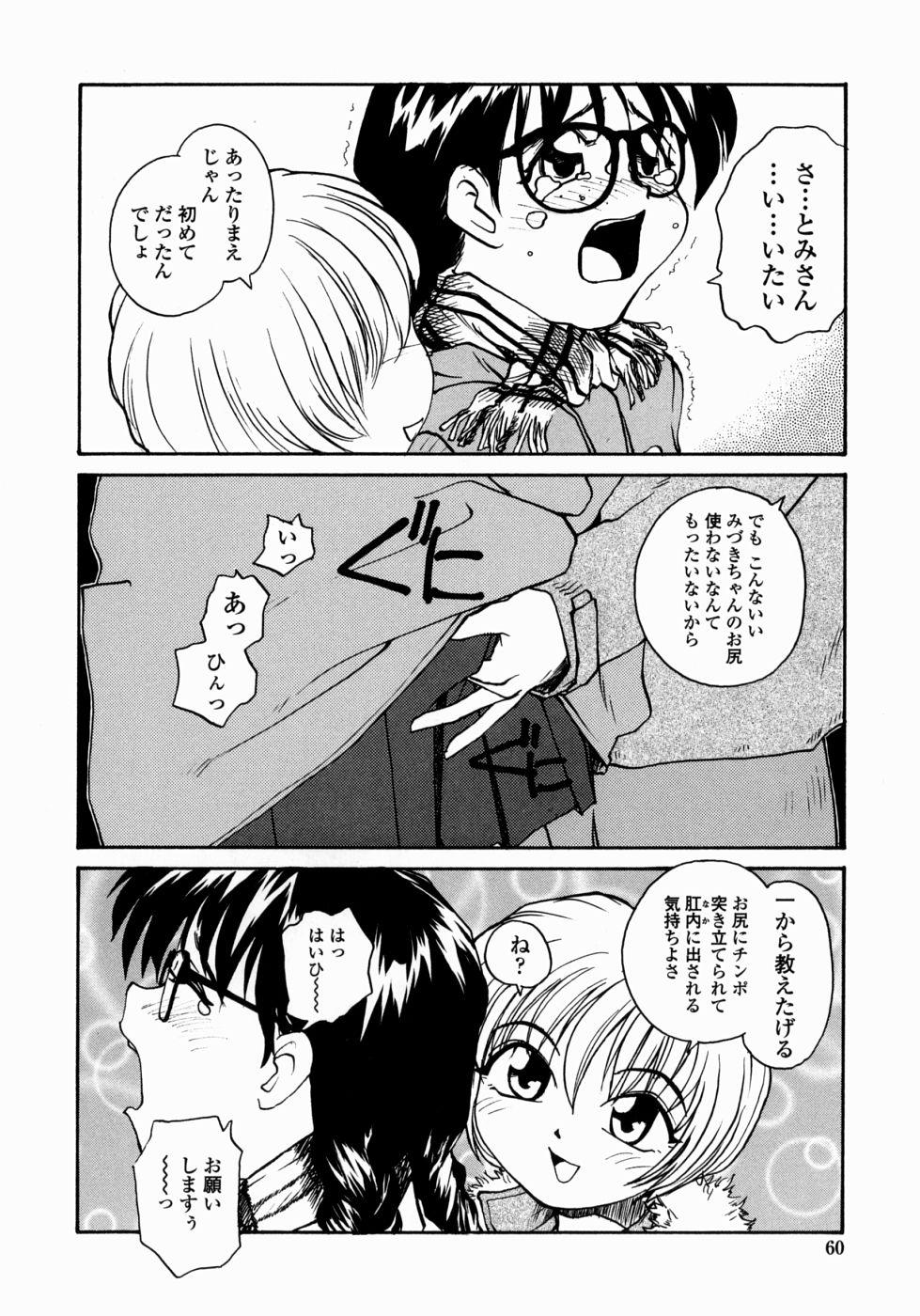 Ane to Megane to Milk   Sister, Glasses and Sperm 59