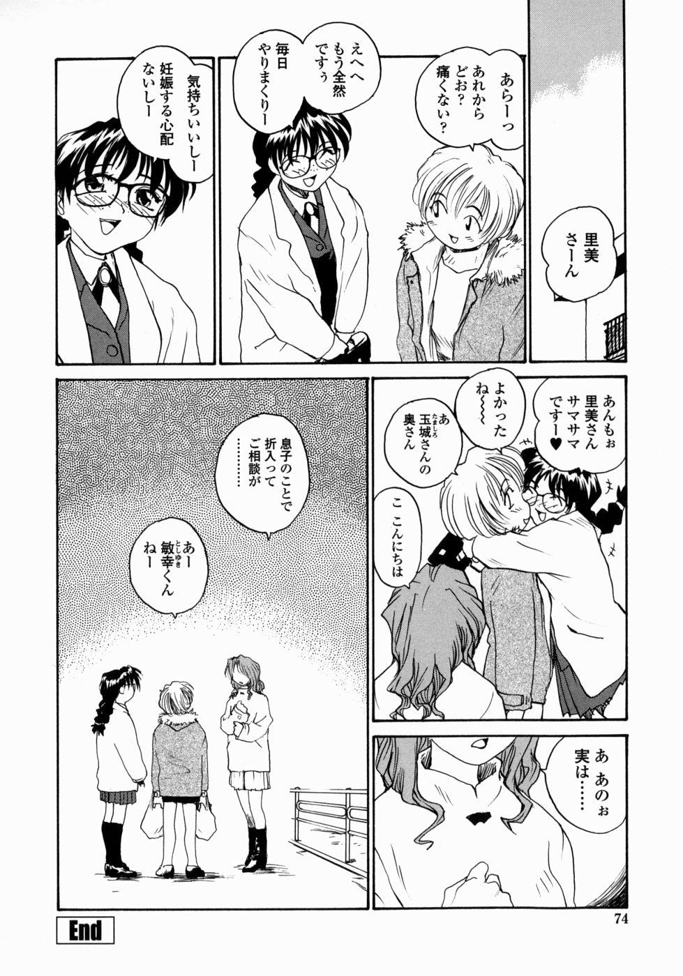 Ane to Megane to Milk   Sister, Glasses and Sperm 73