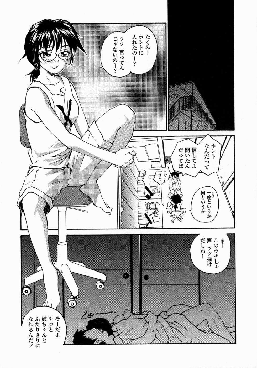 Ane to Megane to Milk   Sister, Glasses and Sperm 76