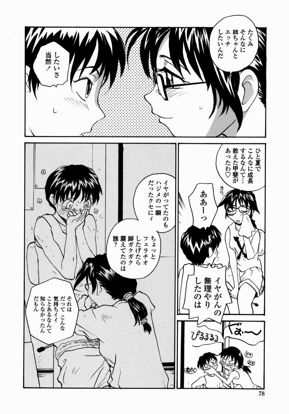 Ane to Megane to Milk   Sister, Glasses and Sperm 77