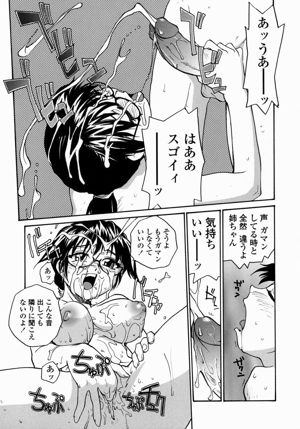 Ane to Megane to Milk   Sister, Glasses and Sperm 82