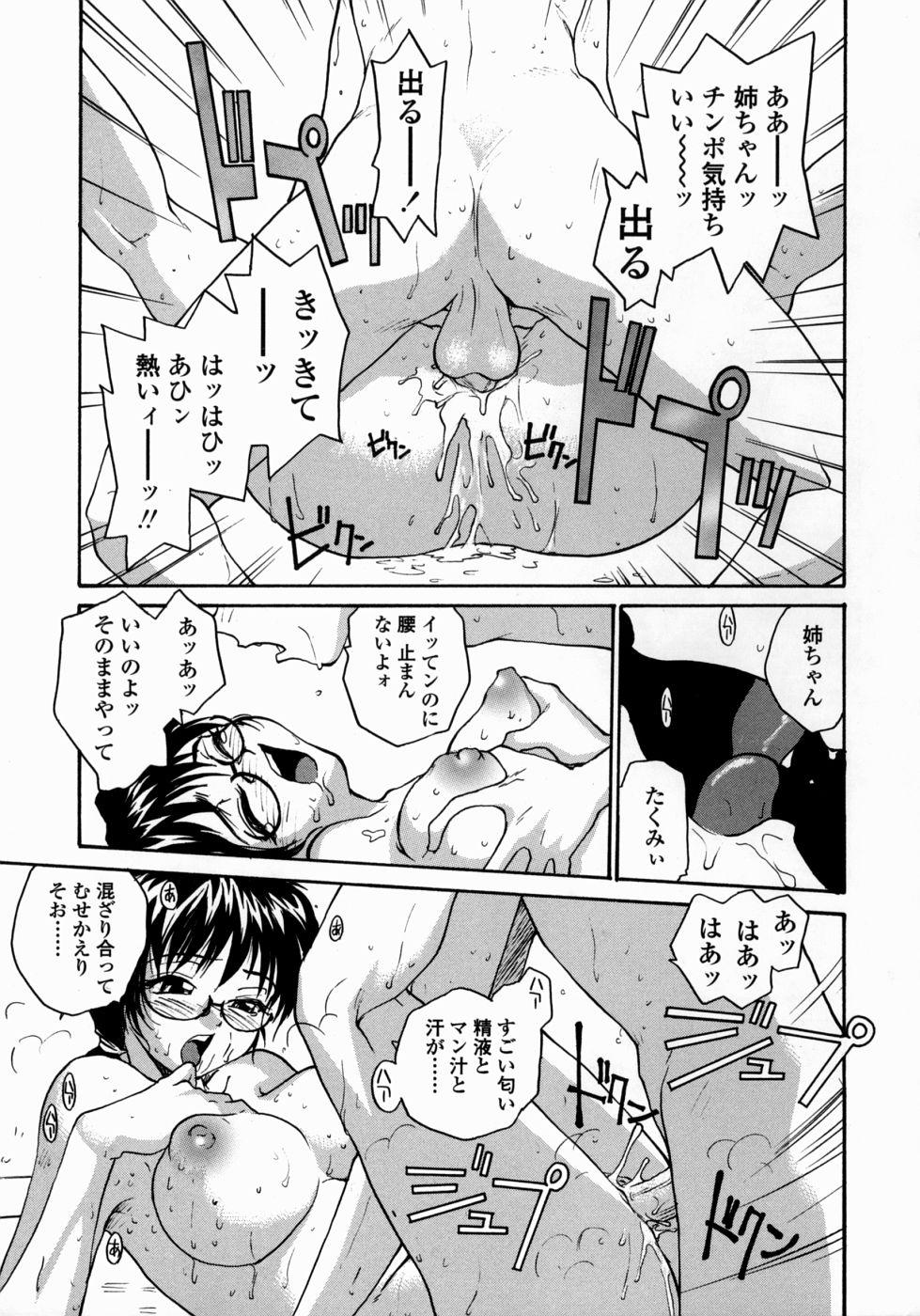 Ane to Megane to Milk   Sister, Glasses and Sperm 86