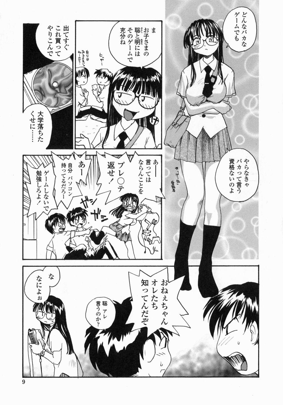 Ane to Megane to Milk   Sister, Glasses and Sperm 8