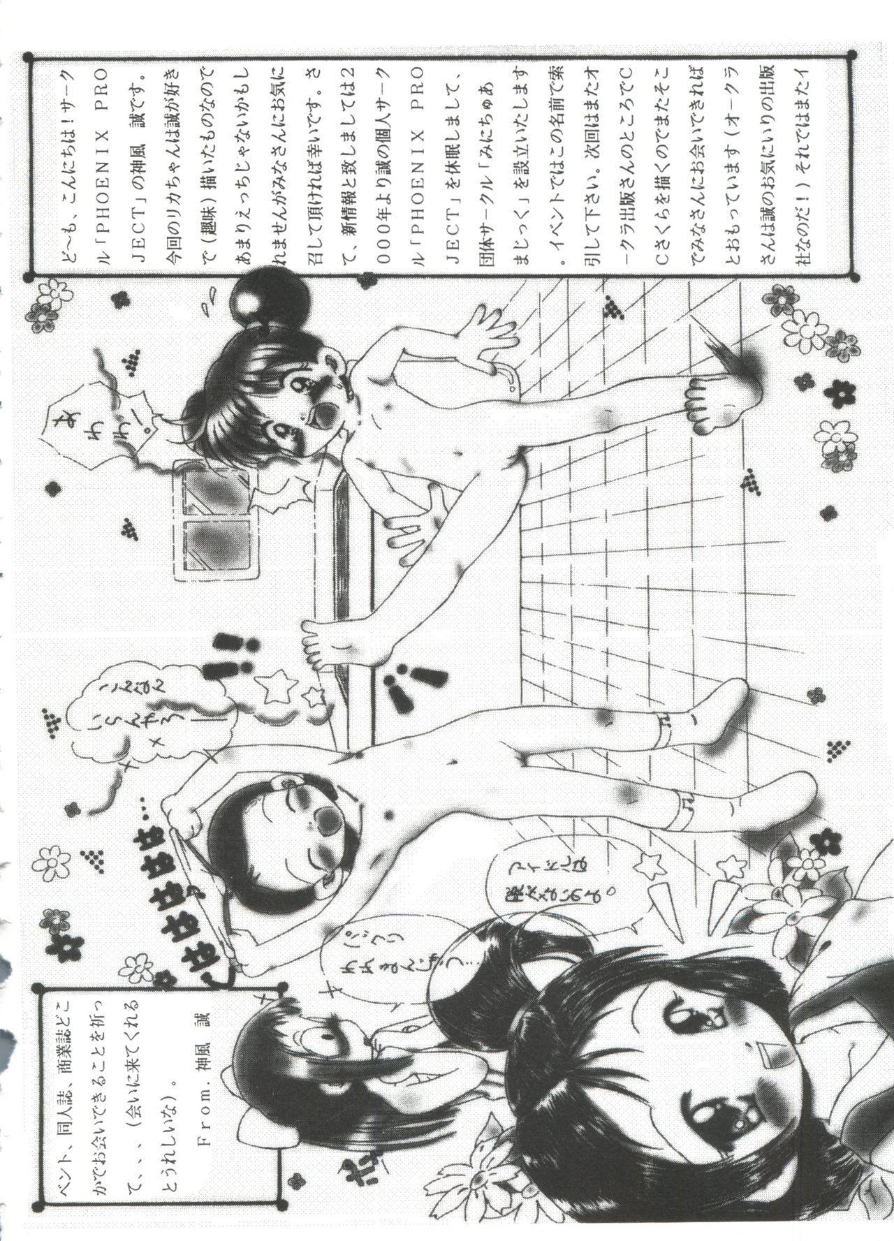 Love Chara Taizen No. 1 115