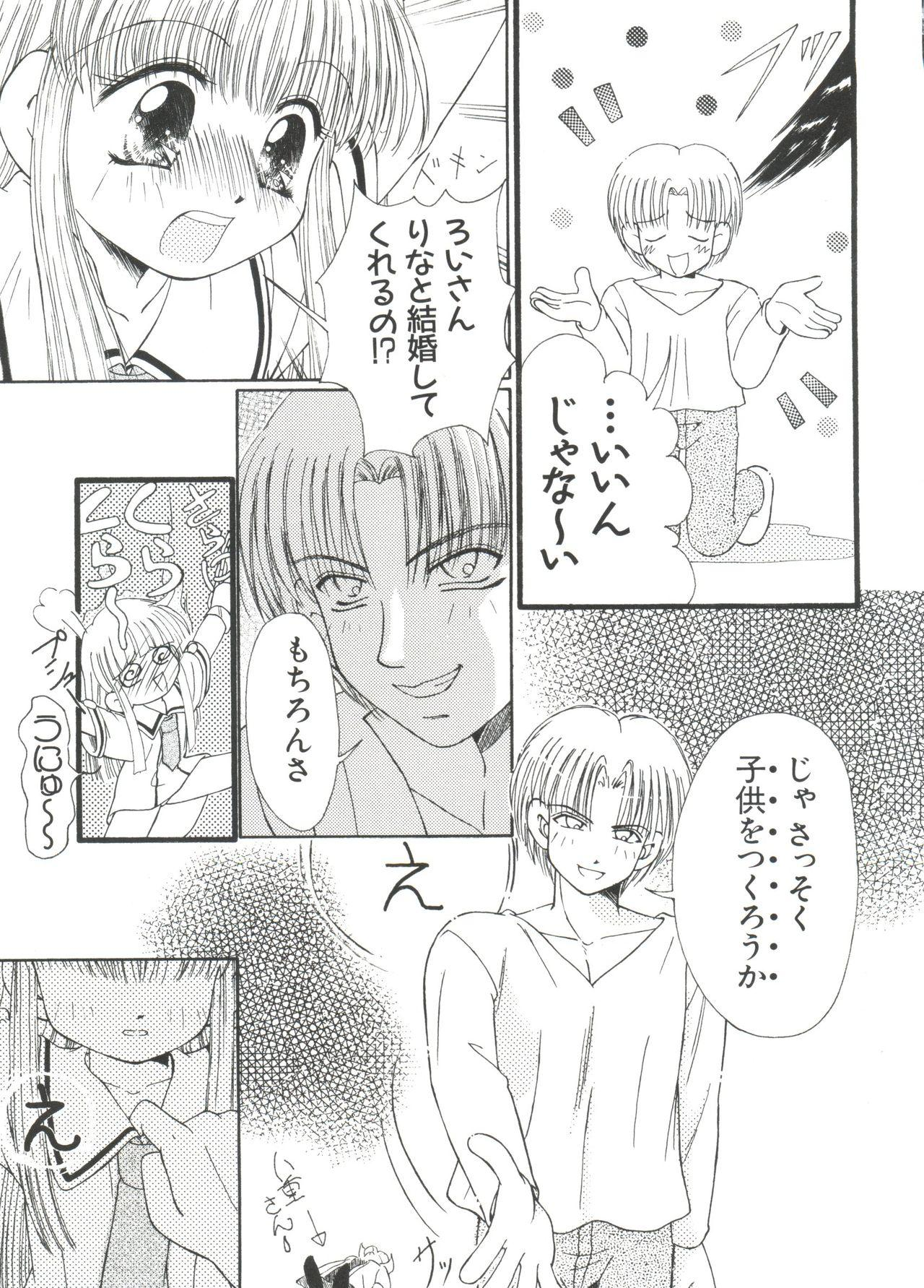 Love Chara Taizen No. 1 120
