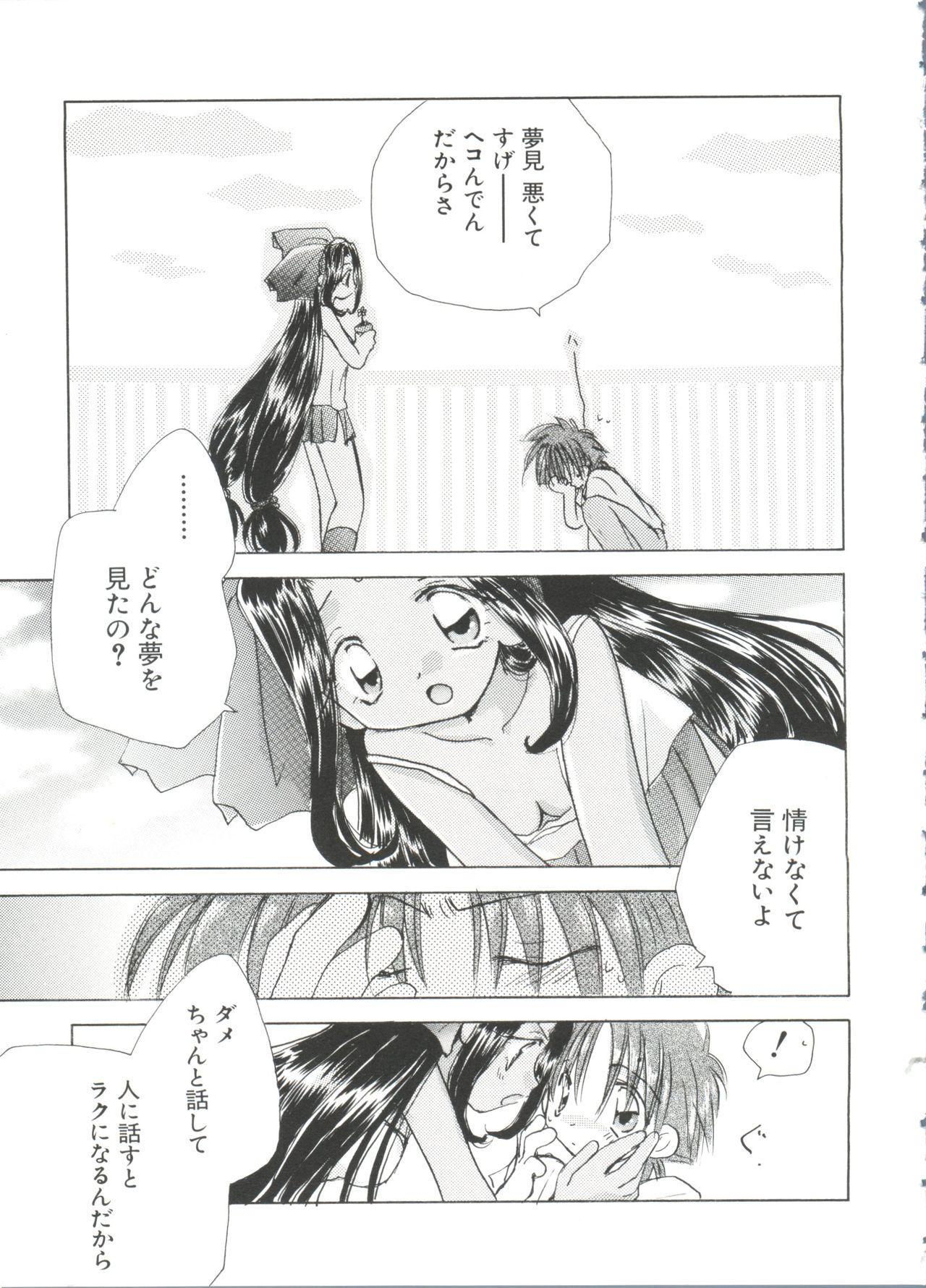 Love Chara Taizen No. 1 128