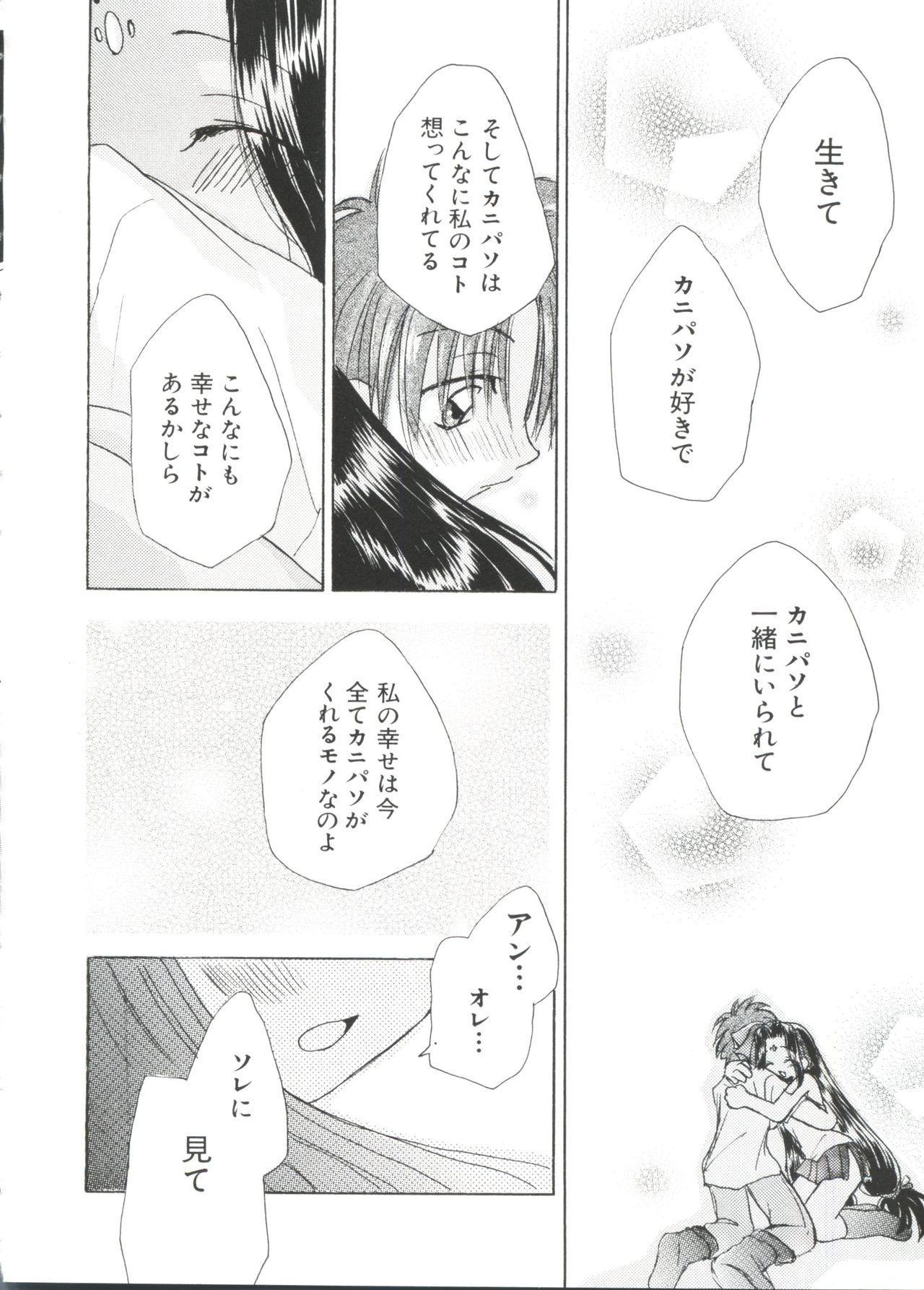 Love Chara Taizen No. 1 131