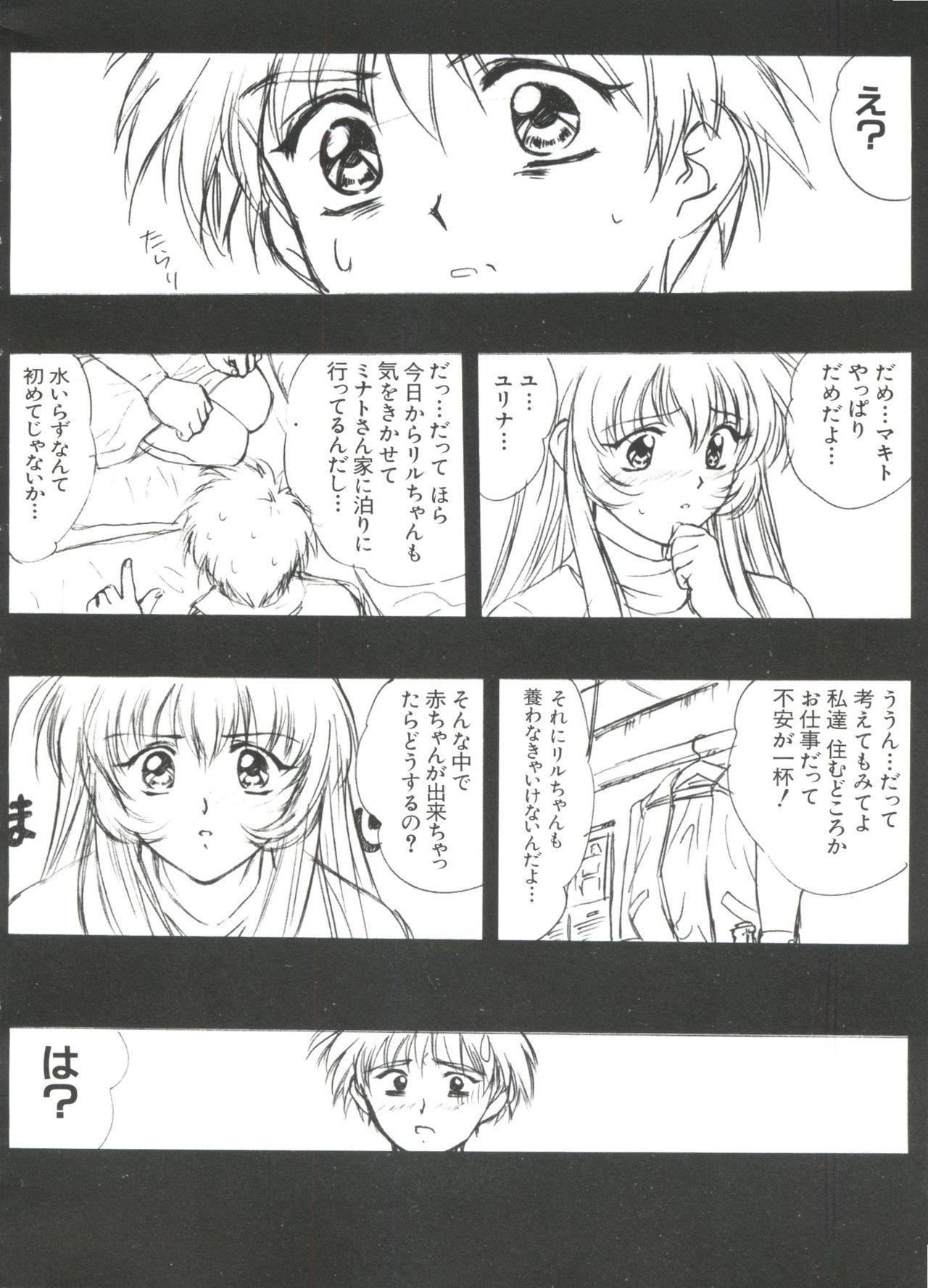 Love Chara Taizen No. 1 159