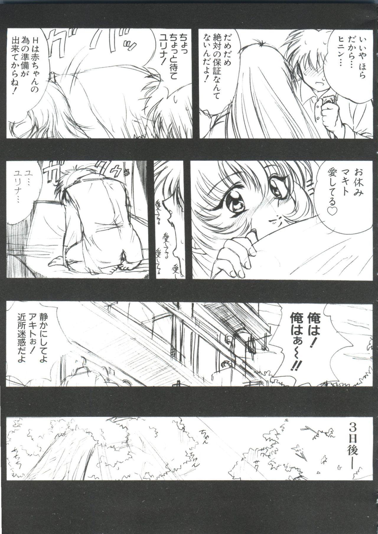 Love Chara Taizen No. 1 160