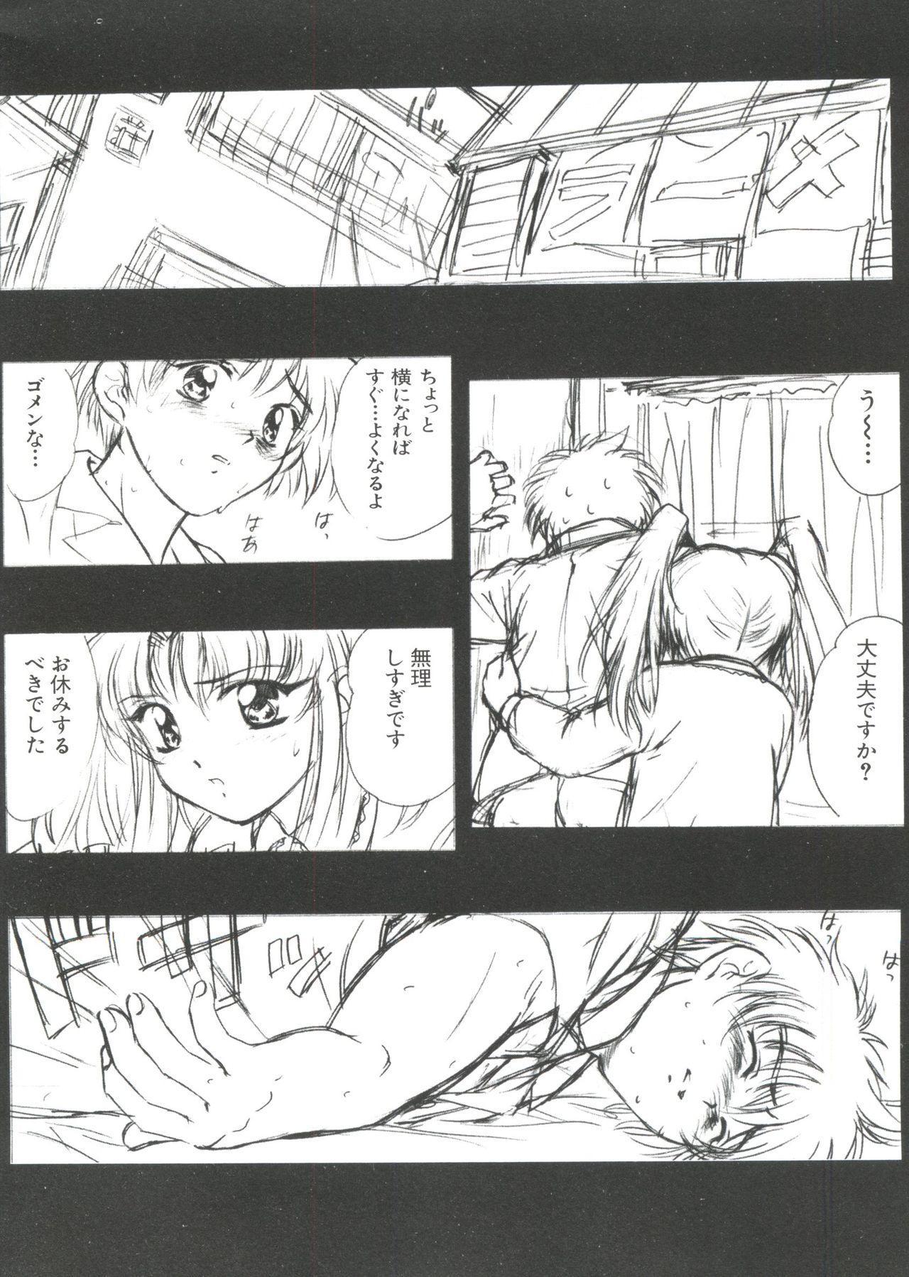Love Chara Taizen No. 1 163