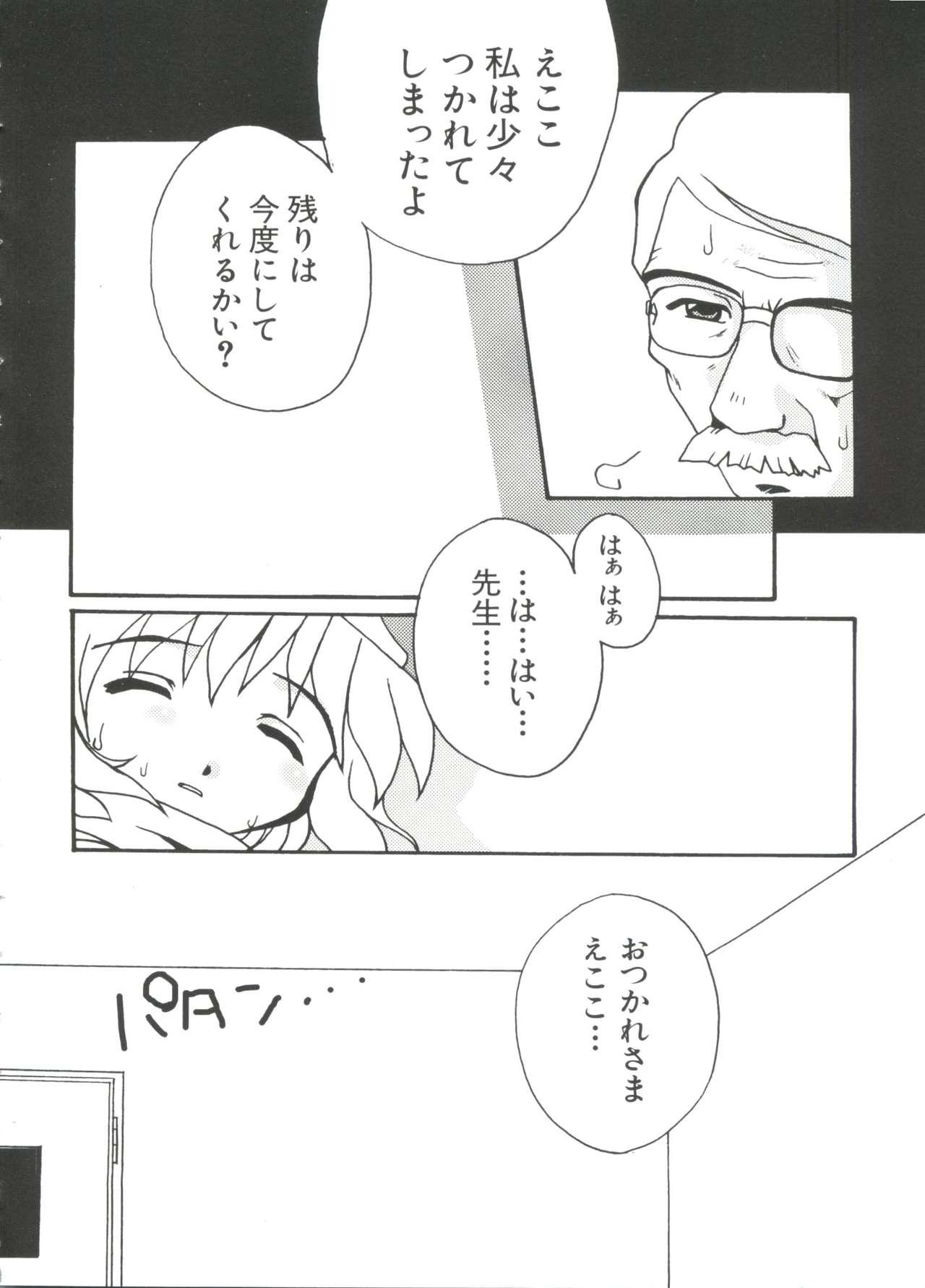 Love Chara Taizen No. 1 51