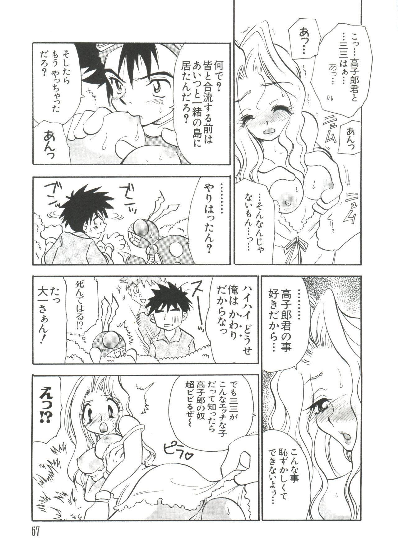 Love Chara Taizen No. 1 56