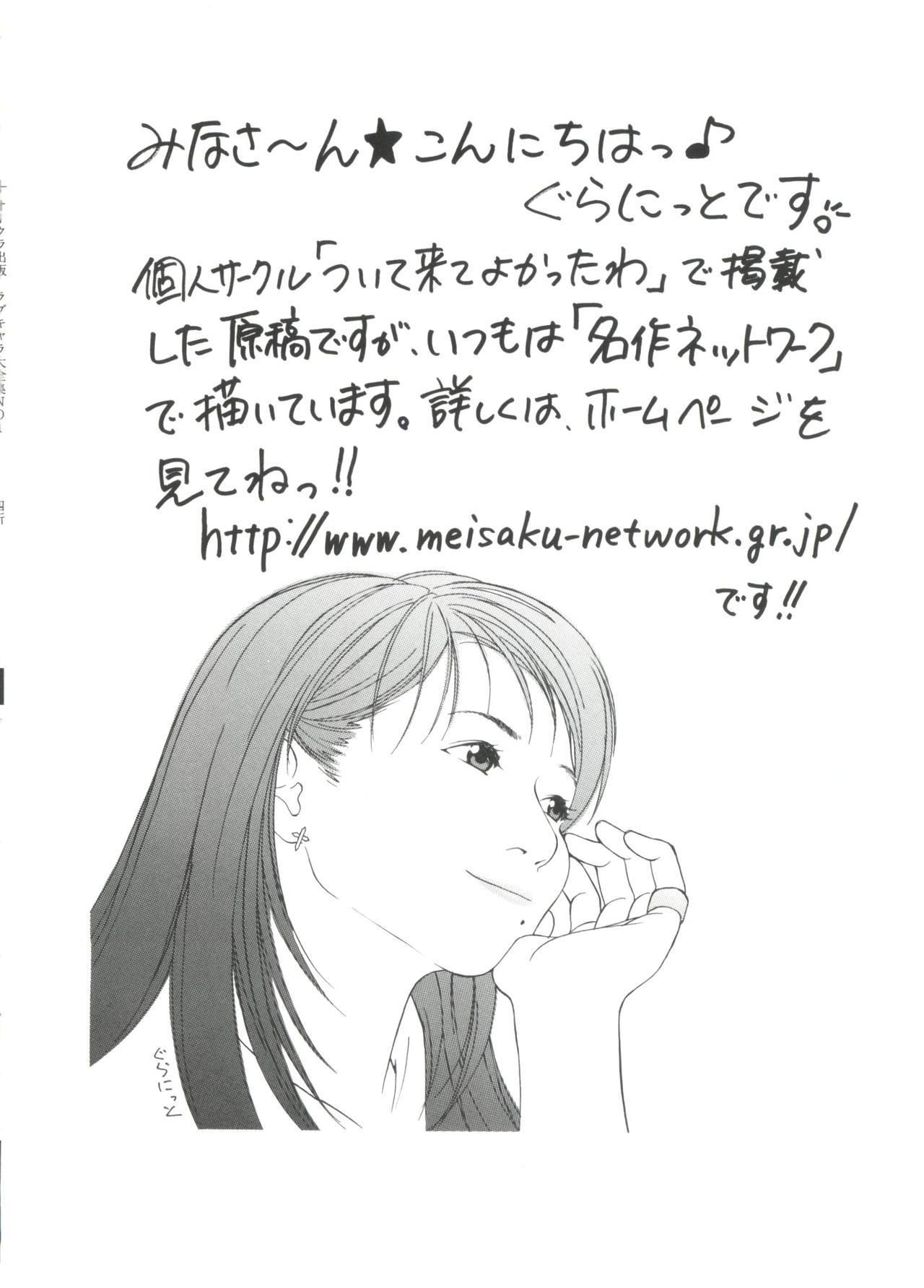 Love Chara Taizen No. 1 65