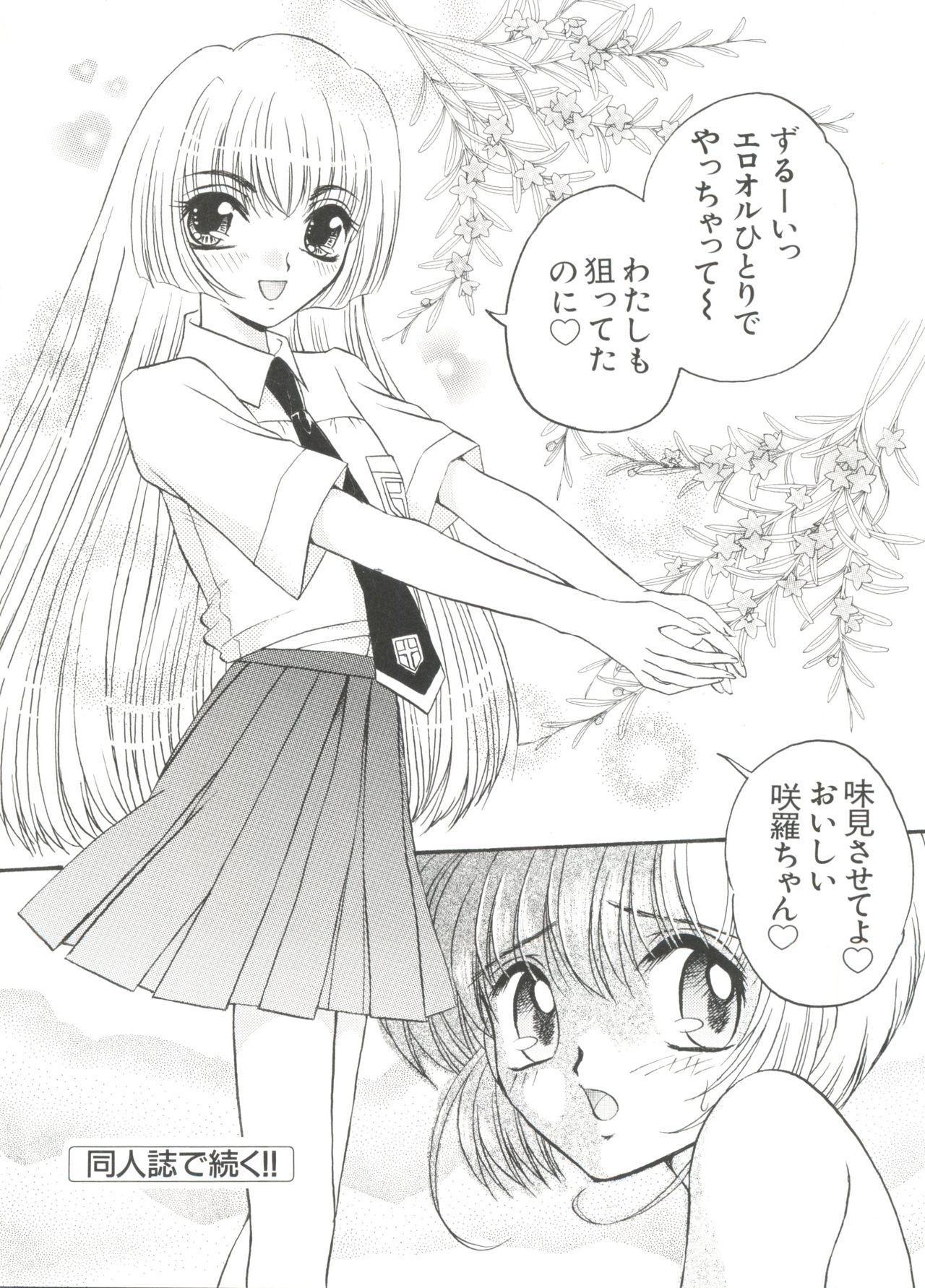 Love Chara Taizen No. 1 89