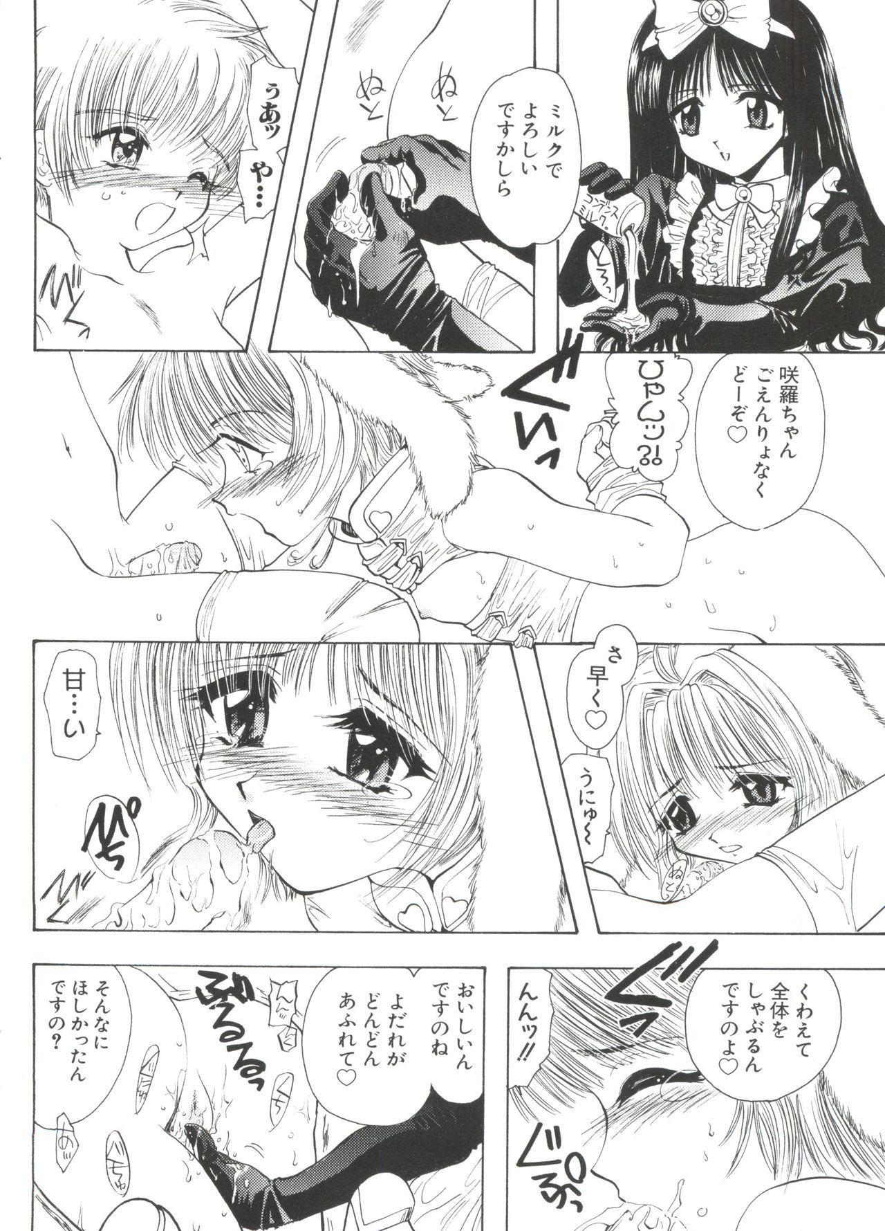 Love Chara Taizen No. 1 91
