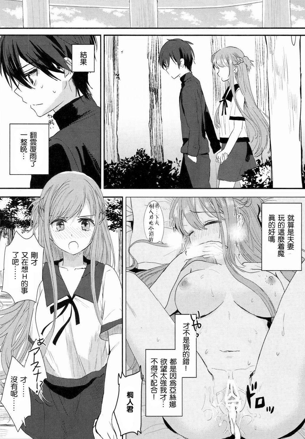 Shikata Naiyo Otokonoko Damon ne 25