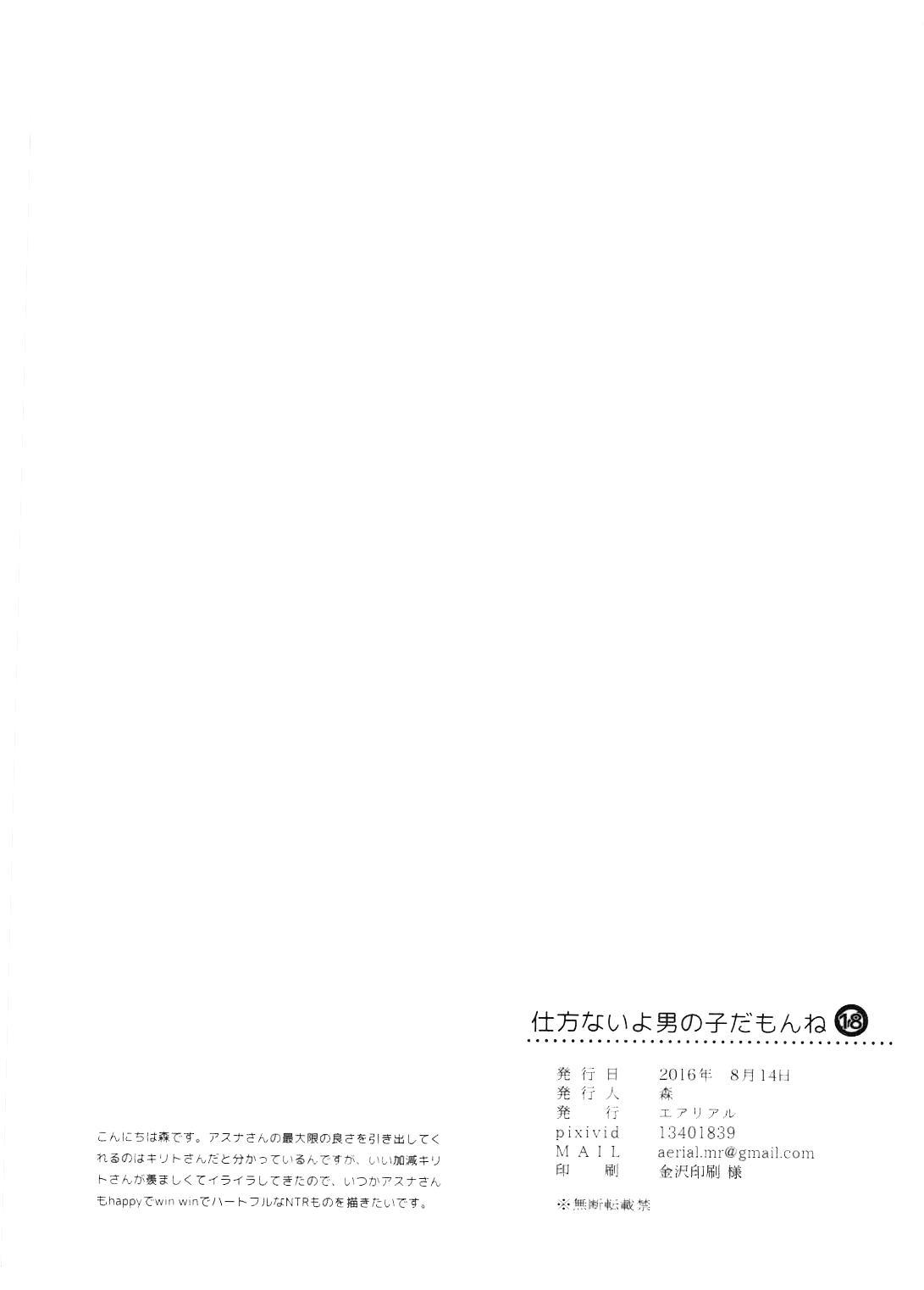 Shikata Naiyo Otokonoko Damon ne 27