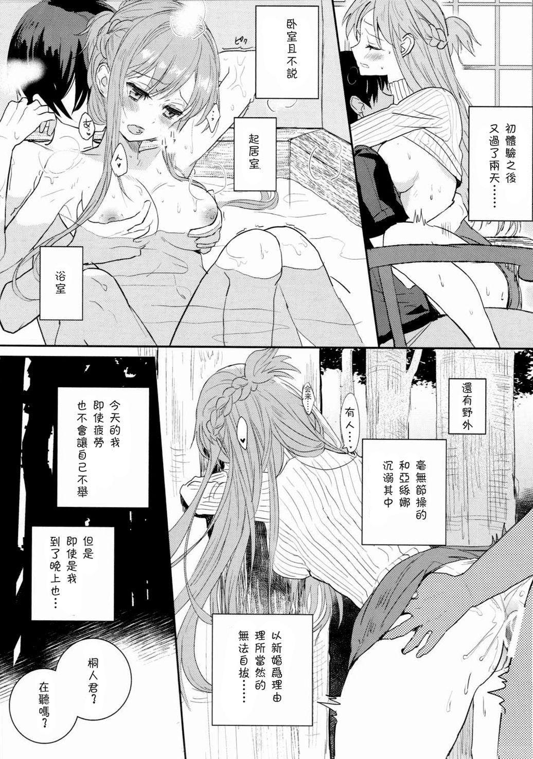 Shikata Naiyo Otokonoko Damon ne 6