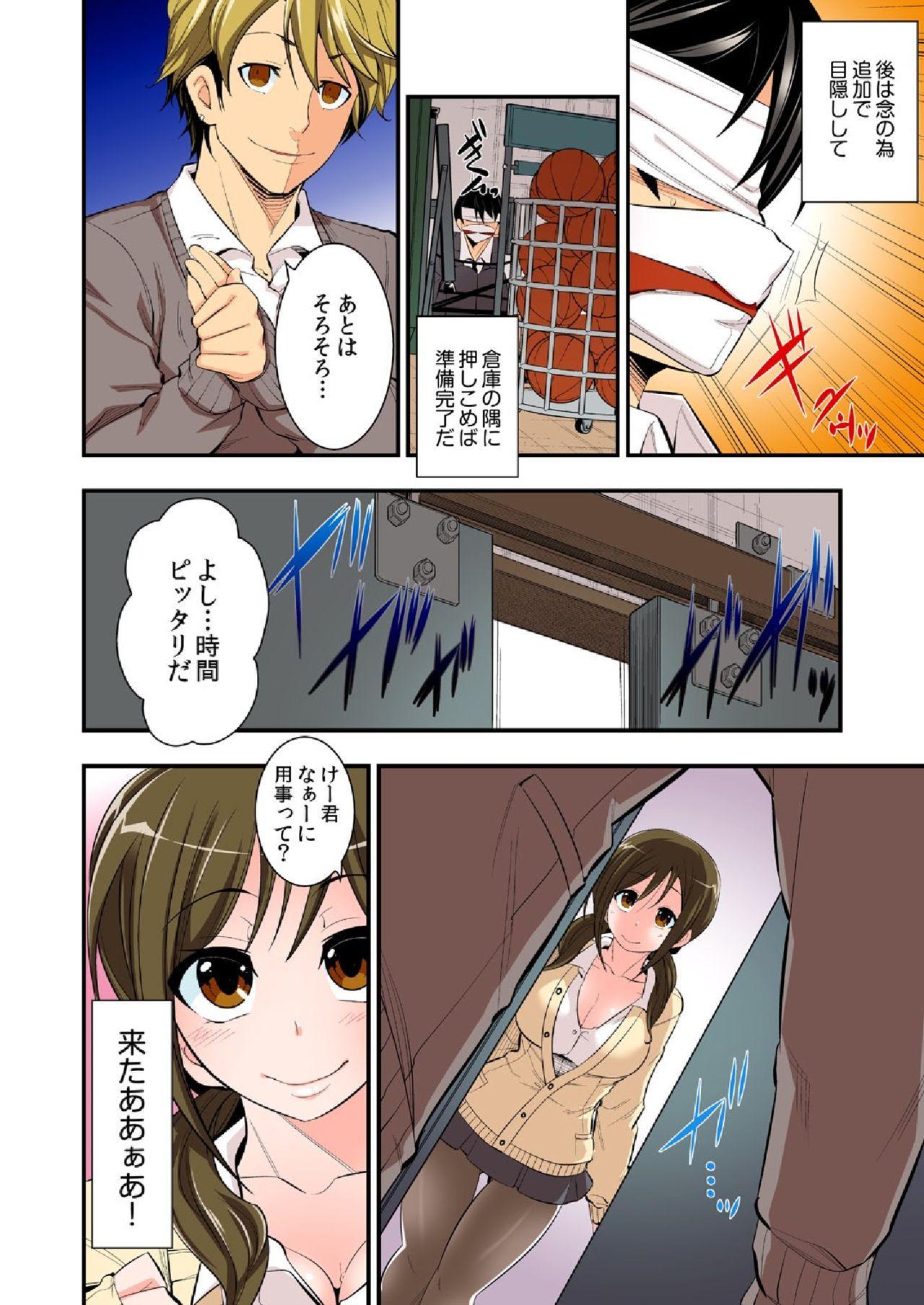 Dakimakura ni Natte Yatte mita. 16