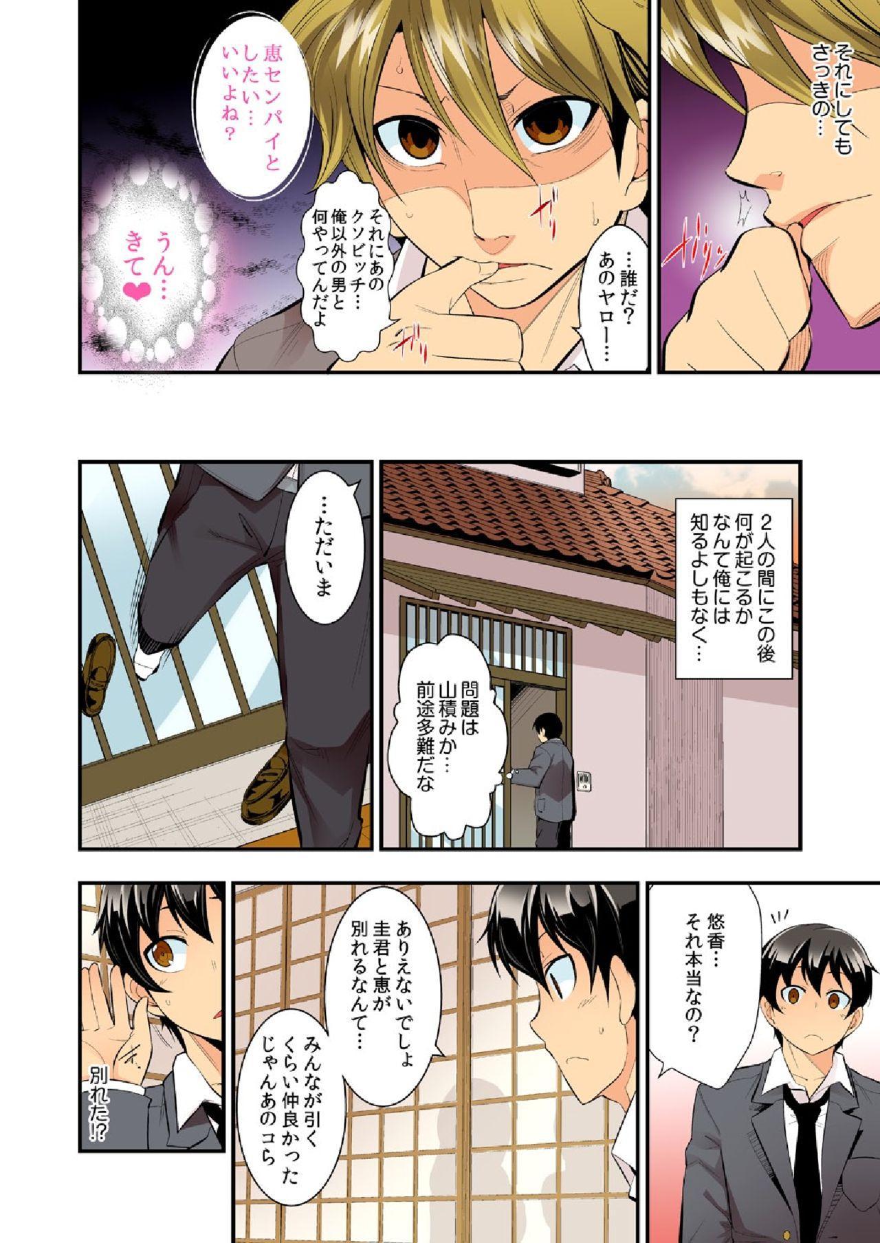 Dakimakura ni Natte Yatte mita. 28