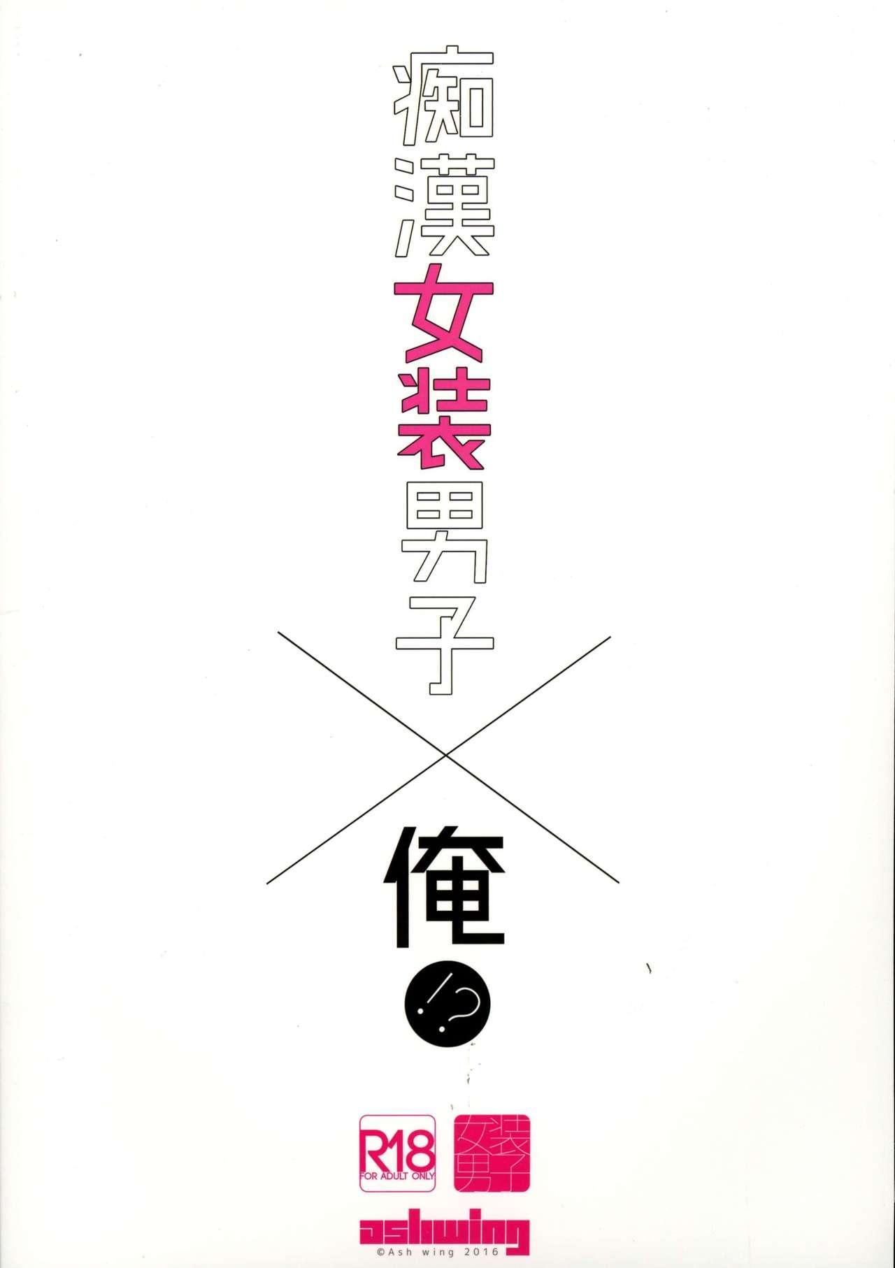 Chikan Josou Danshi x Ore!? 1