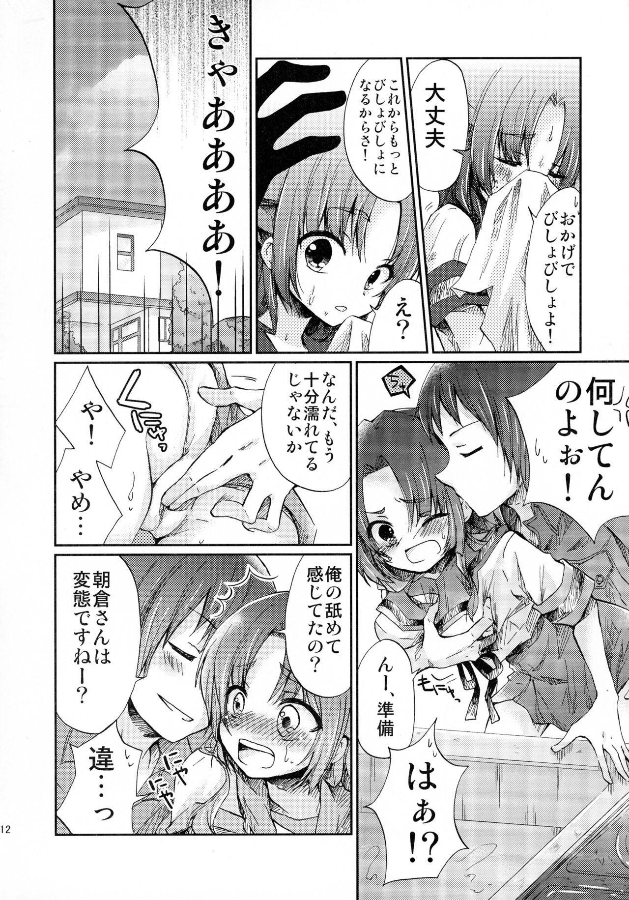 (C80) [MYONLYONE (Kureha Eiko)] Asakura-san to o Uchi de Nyan-Nyan suru Hon (Suzumiya Haruhi no Yuuutsu) 11