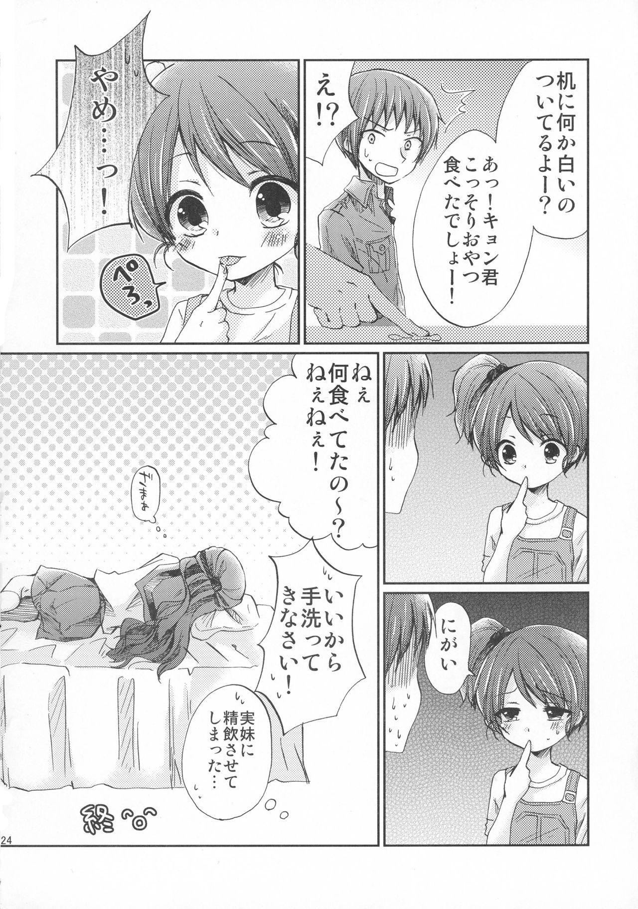 (C80) [MYONLYONE (Kureha Eiko)] Asakura-san to o Uchi de Nyan-Nyan suru Hon (Suzumiya Haruhi no Yuuutsu) 23