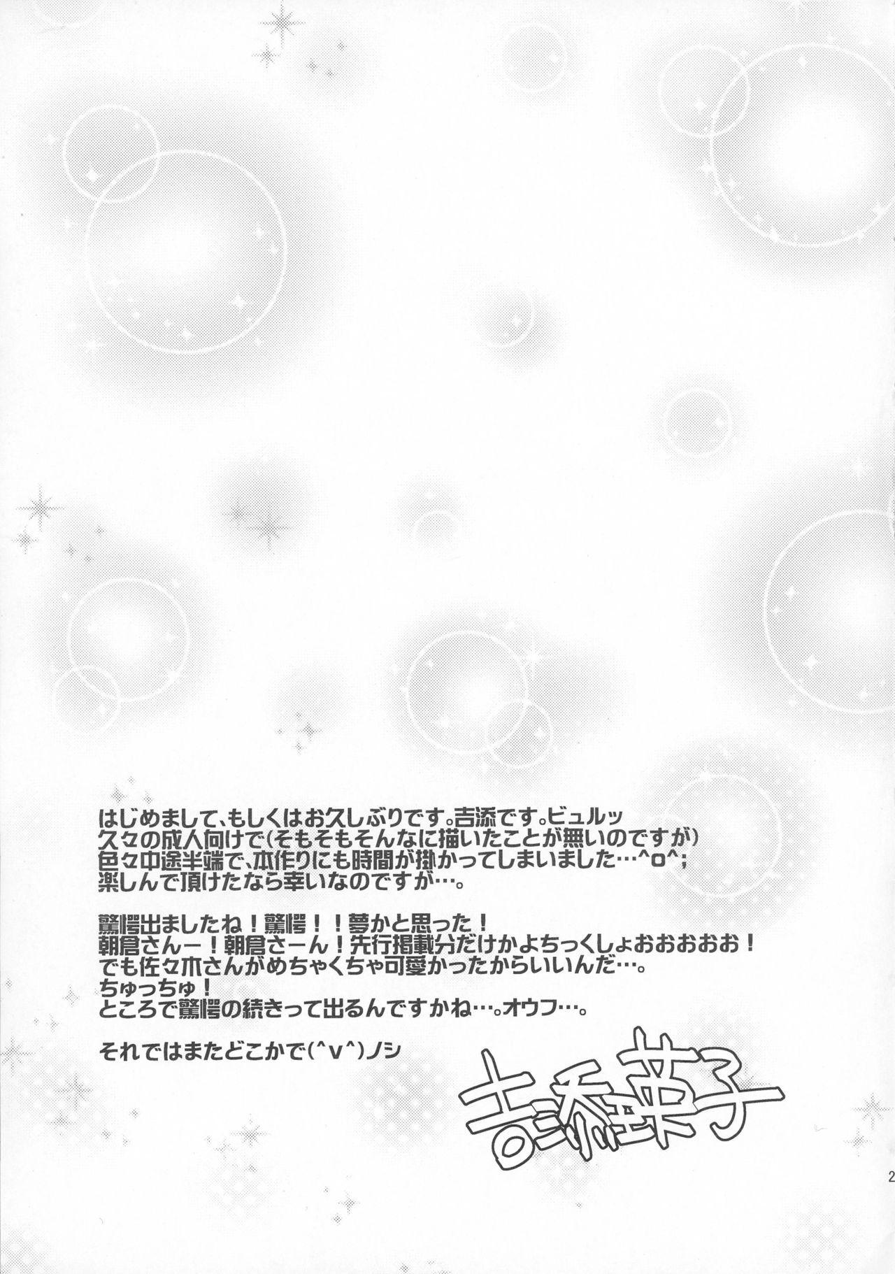 (C80) [MYONLYONE (Kureha Eiko)] Asakura-san to o Uchi de Nyan-Nyan suru Hon (Suzumiya Haruhi no Yuuutsu) 24