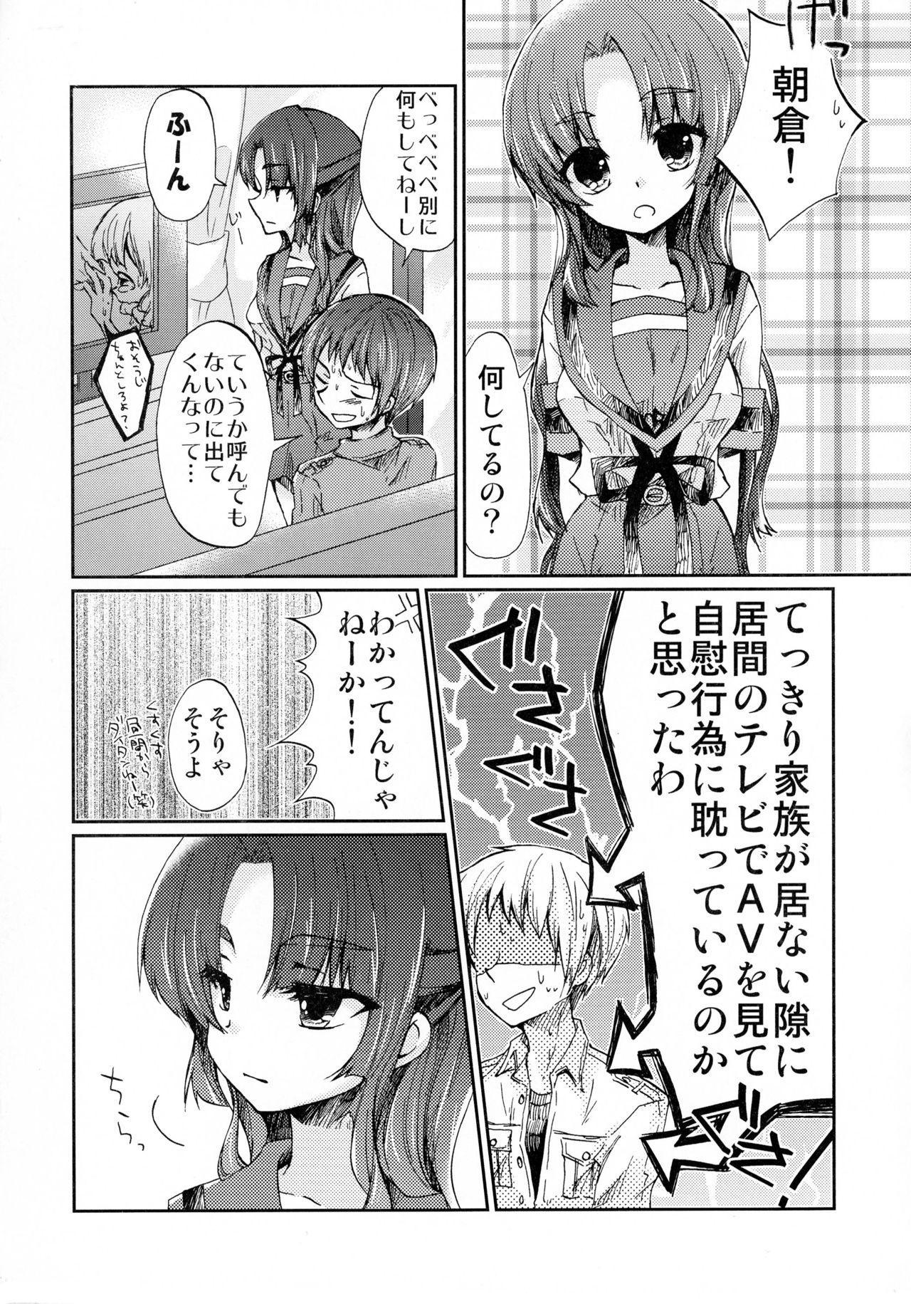 (C80) [MYONLYONE (Kureha Eiko)] Asakura-san to o Uchi de Nyan-Nyan suru Hon (Suzumiya Haruhi no Yuuutsu) 5