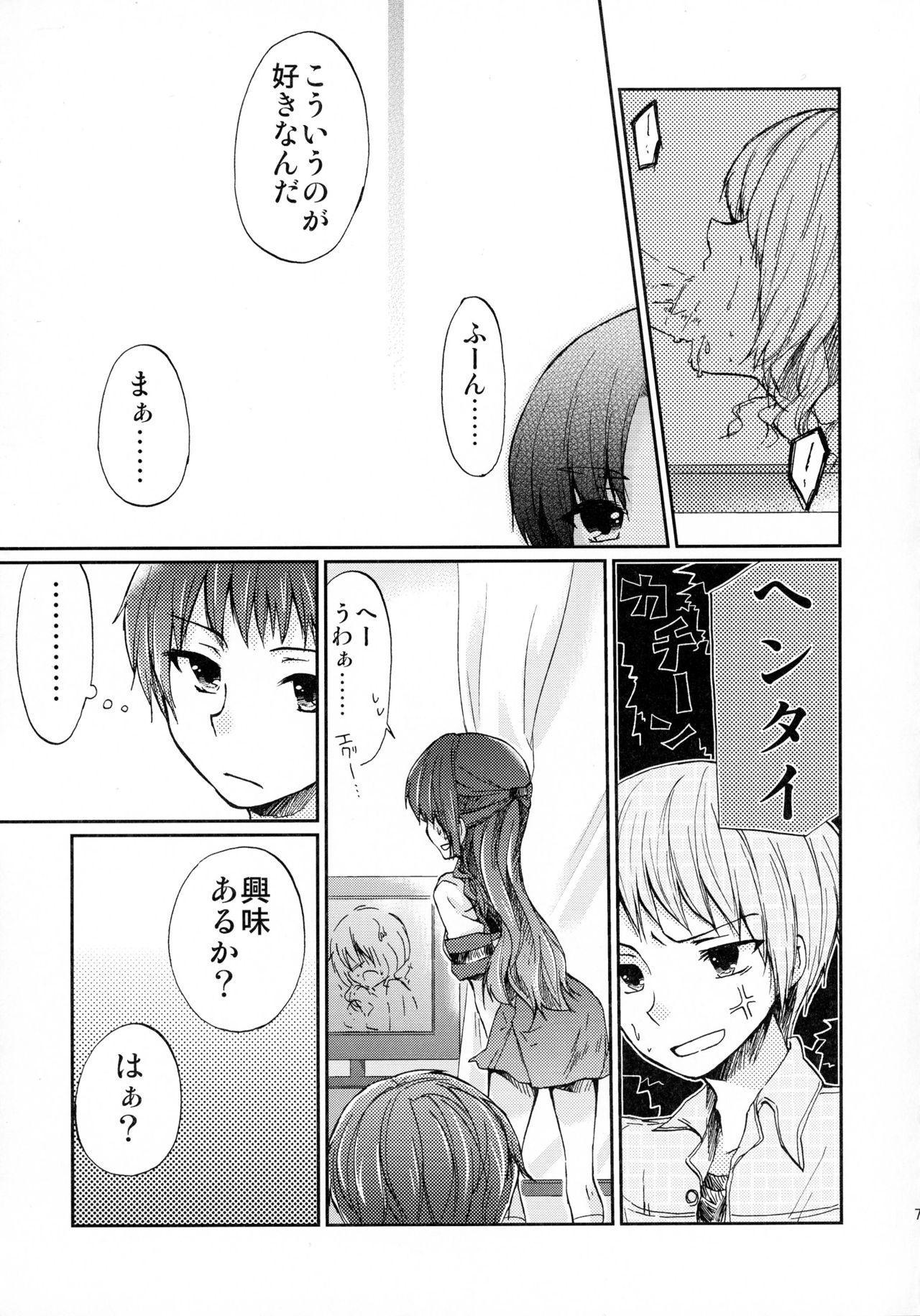 (C80) [MYONLYONE (Kureha Eiko)] Asakura-san to o Uchi de Nyan-Nyan suru Hon (Suzumiya Haruhi no Yuuutsu) 6