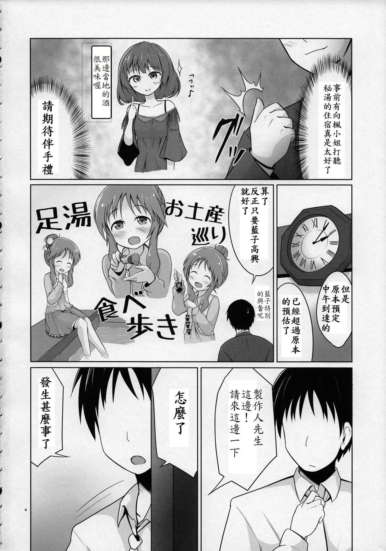 Aiko Myu Good ~Aiko good communication~ 3