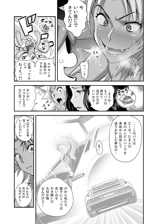 [Tamatsuyada, Satou Kimiatsu] Energy Kyo-ka!! ~Bakunyuu JK. Gachizeme Hatsujouchuu!~ Chou Pinch! Tonda Ero Bus Dai Shissou! Zenra Jousha de Nukitsu Nukaretsu!? [Digital] 10