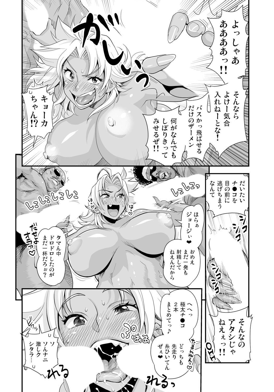 [Tamatsuyada, Satou Kimiatsu] Energy Kyo-ka!! ~Bakunyuu JK. Gachizeme Hatsujouchuu!~ Chou Pinch! Tonda Ero Bus Dai Shissou! Zenra Jousha de Nukitsu Nukaretsu!? [Digital] 11