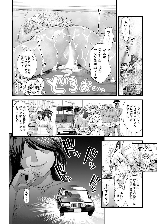 [Tamatsuyada, Satou Kimiatsu] Energy Kyo-ka!! ~Bakunyuu JK. Gachizeme Hatsujouchuu!~ Chou Pinch! Tonda Ero Bus Dai Shissou! Zenra Jousha de Nukitsu Nukaretsu!? [Digital] 19