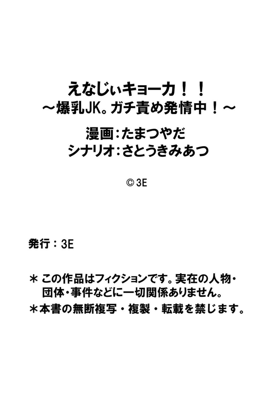 [Tamatsuyada, Satou Kimiatsu] Energy Kyo-ka!! ~Bakunyuu JK. Gachizeme Hatsujouchuu!~ Chou Pinch! Tonda Ero Bus Dai Shissou! Zenra Jousha de Nukitsu Nukaretsu!? [Digital] 20