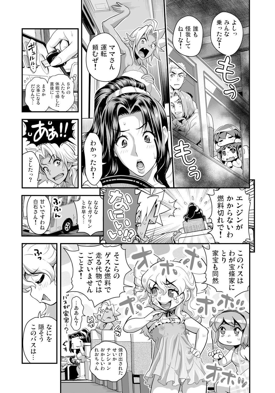 [Tamatsuyada, Satou Kimiatsu] Energy Kyo-ka!! ~Bakunyuu JK. Gachizeme Hatsujouchuu!~ Chou Pinch! Tonda Ero Bus Dai Shissou! Zenra Jousha de Nukitsu Nukaretsu!? [Digital] 5