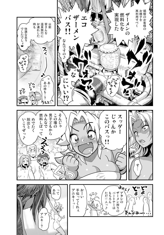 [Tamatsuyada, Satou Kimiatsu] Energy Kyo-ka!! ~Bakunyuu JK. Gachizeme Hatsujouchuu!~ Chou Pinch! Tonda Ero Bus Dai Shissou! Zenra Jousha de Nukitsu Nukaretsu!? [Digital] 6