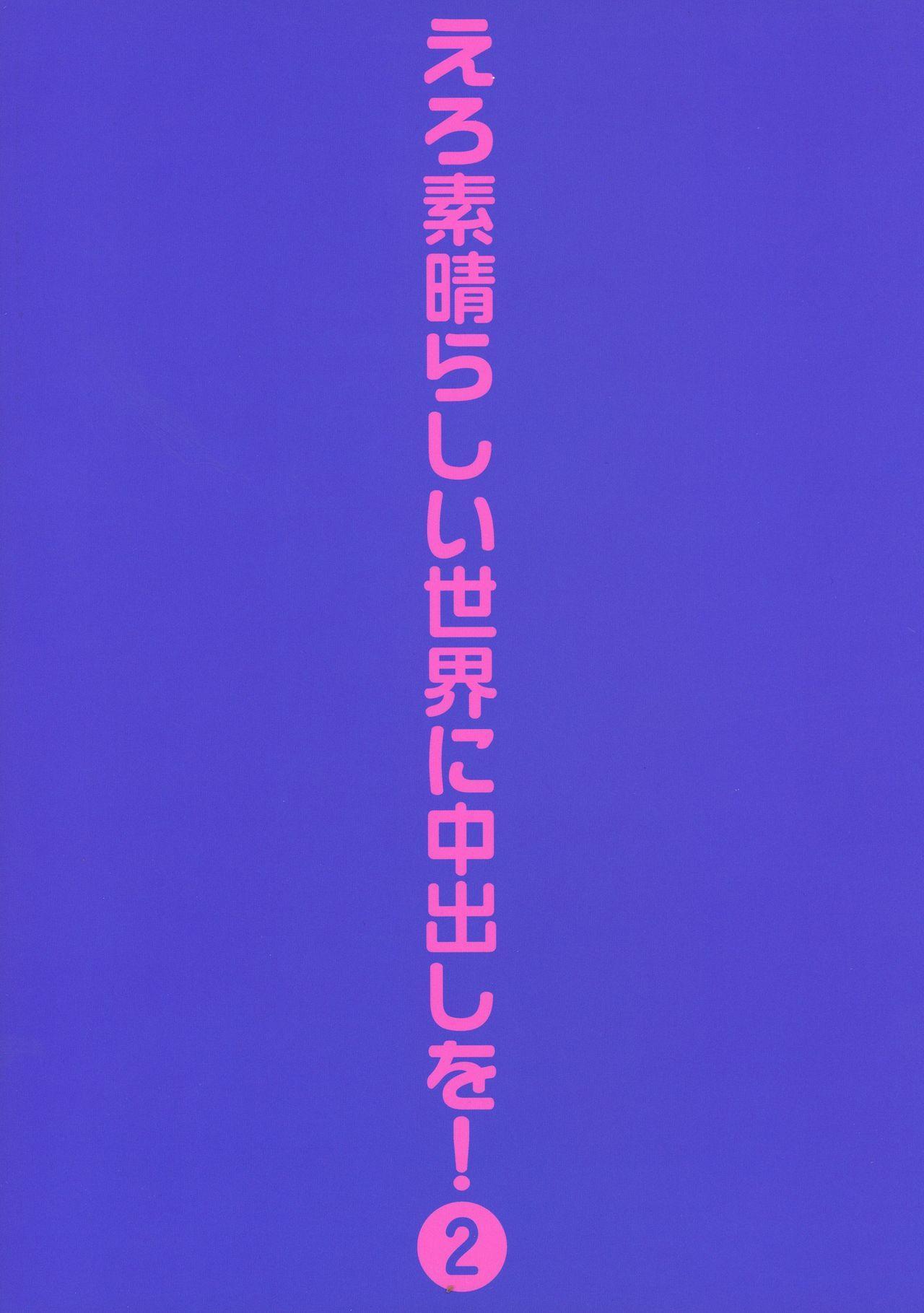 Ero Subarashii Sekai ni Nakadashi o! 2 1
