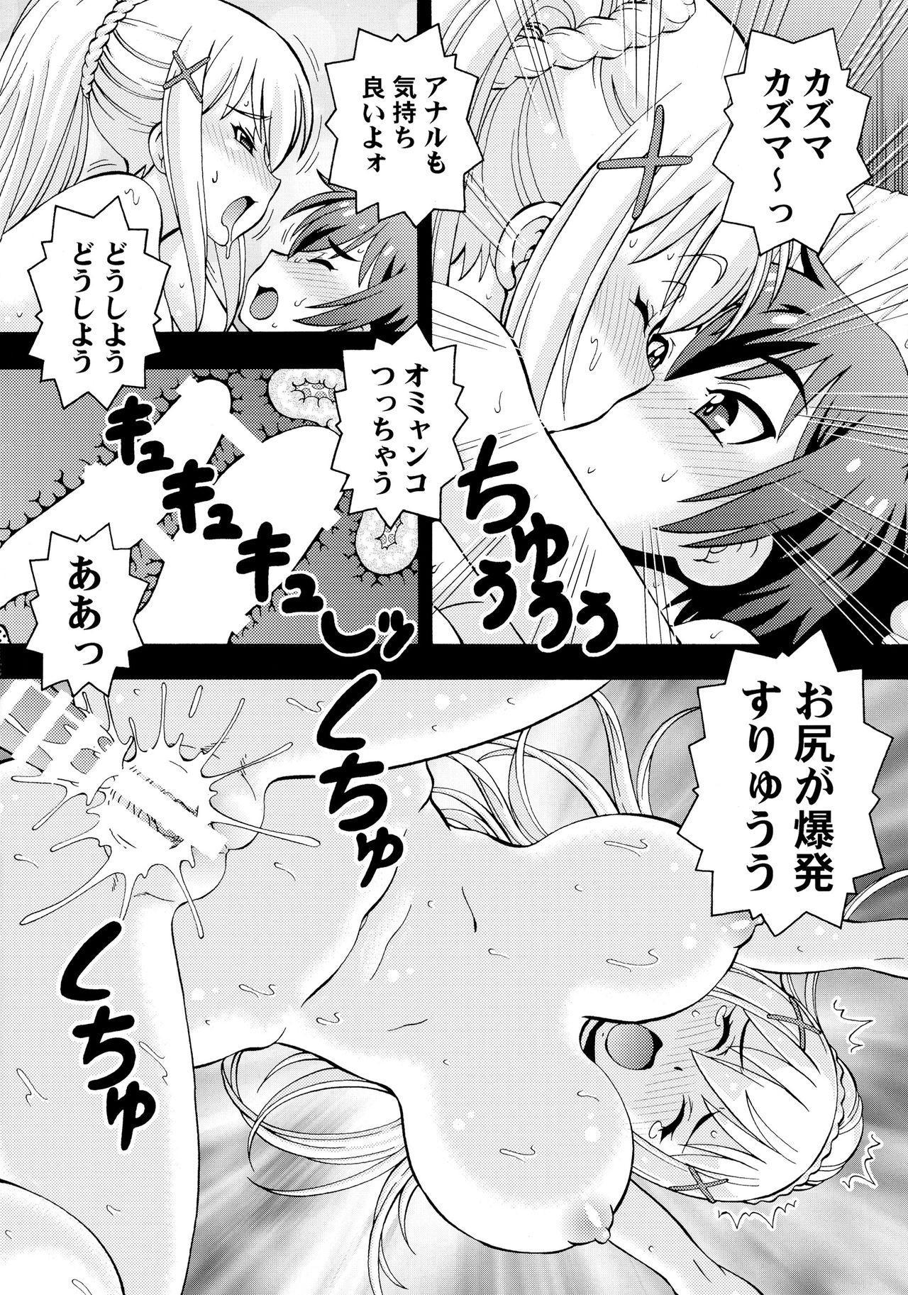 Ero Subarashii Sekai ni Nakadashi o! 2 25