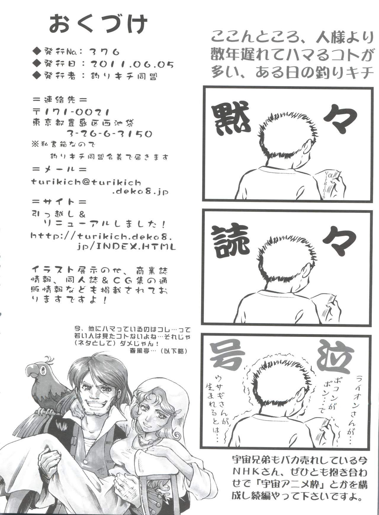 Mahou Shoujo Majo ka? Maji ka? 24