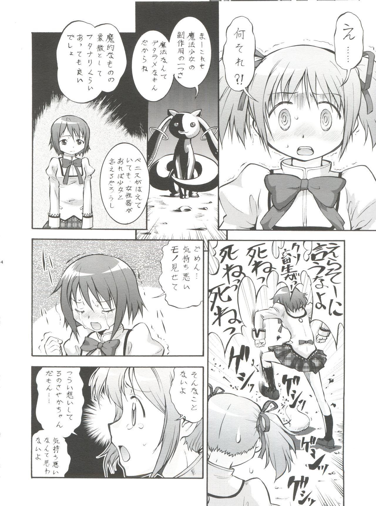 Mahou Shoujo Majo ka? Maji ka? 2