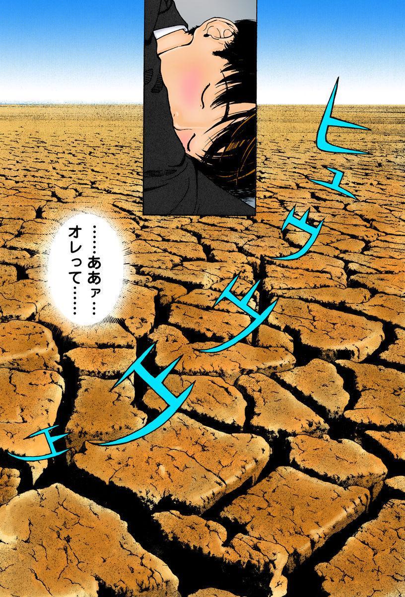 No・Zo・Ku HokenKyoshi 9