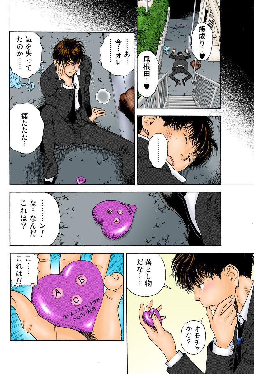 No・Zo・Ku HokenKyoshi 101