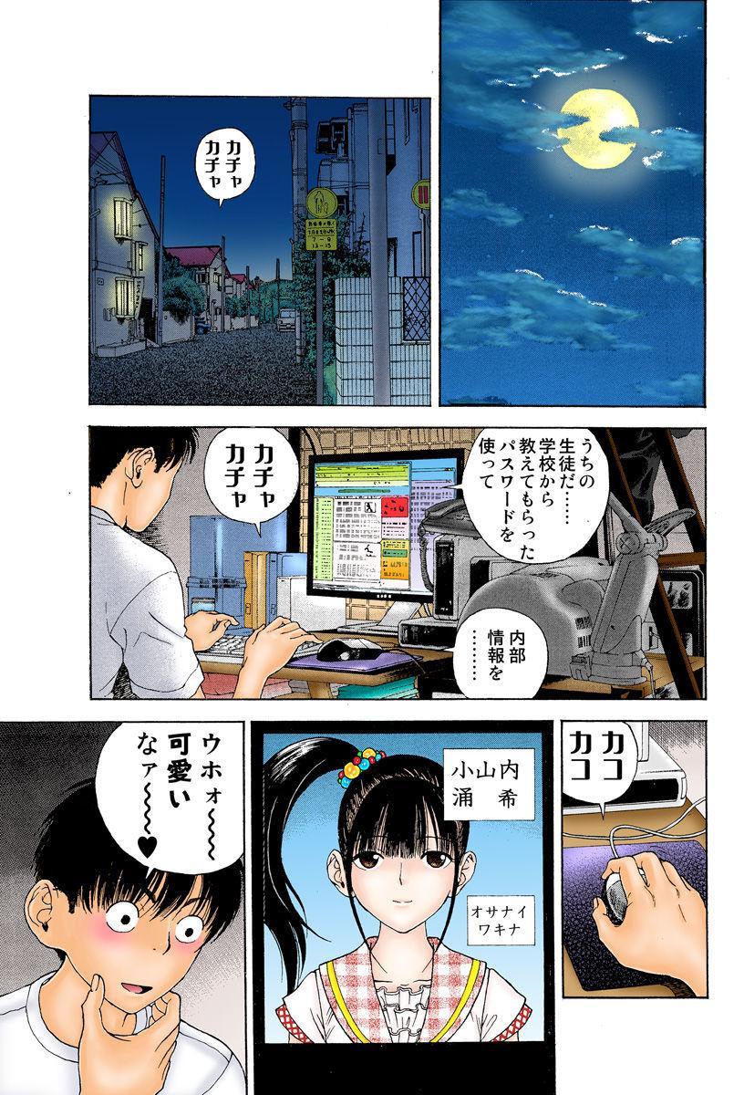 No・Zo・Ku HokenKyoshi 102