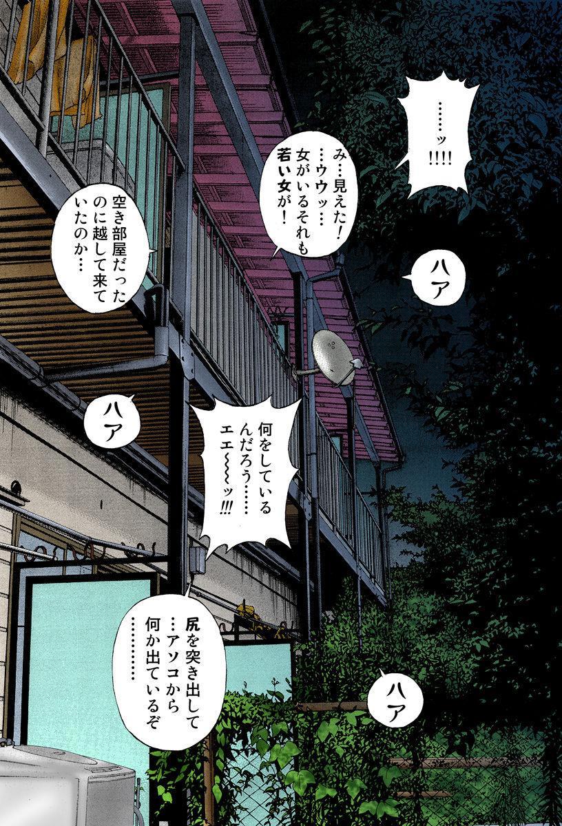 No・Zo・Ku HokenKyoshi 106