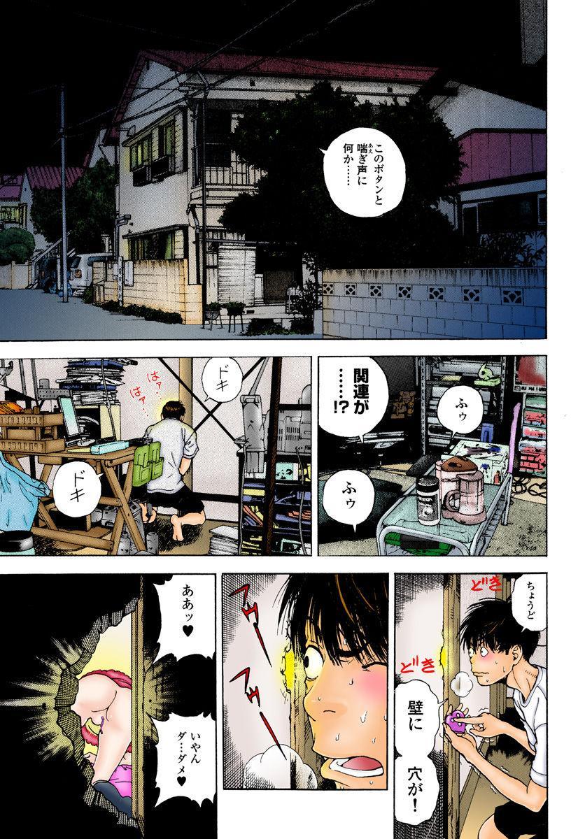 No・Zo・Ku HokenKyoshi 110