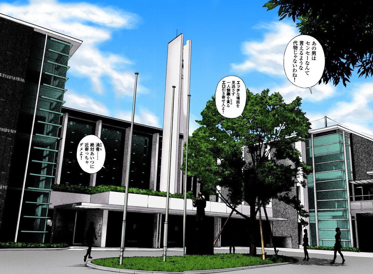 No・Zo・Ku HokenKyoshi 135