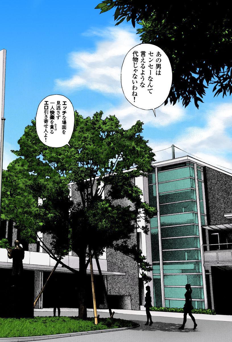 No・Zo・Ku HokenKyoshi 136