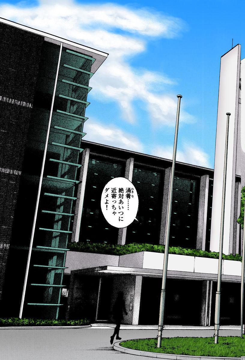 No・Zo・Ku HokenKyoshi 137