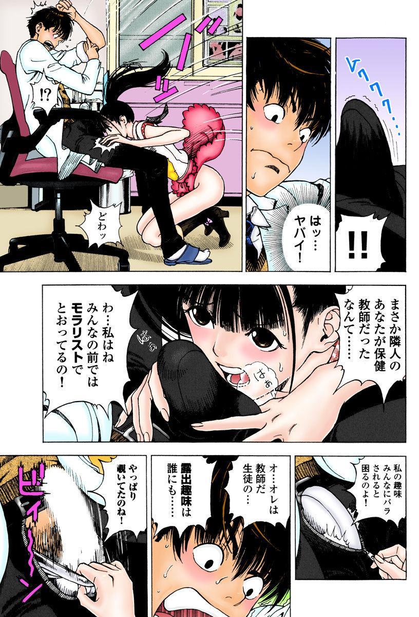 No・Zo・Ku HokenKyoshi 141